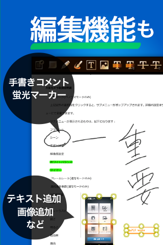 pdf 読み上げ アプリ android